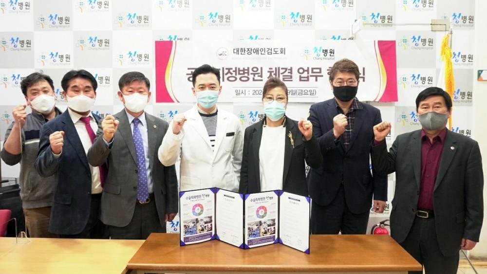 공식지정병원 의료협약 체결